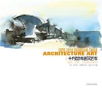 十方世博建築藝術, 歐洲、美洲、大洋洲和非洲館