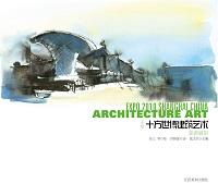 十方世博建築藝術, 亞洲展館