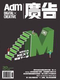 廣告雜誌 [第313期]:MEDIA NEXT 媒體下一步