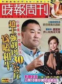 時報周刊 2017/11/24 [第2075期]:趙士強剷肉30公斤為嗑和牛
