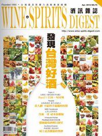酒訊雜誌 [第70期]:發現台灣好酒