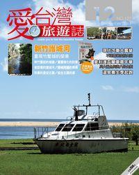 愛台灣旅遊誌 [第127期]:新竹護城河