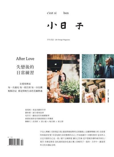 小日子享生活誌 [第68期]:失戀後的 日常練習