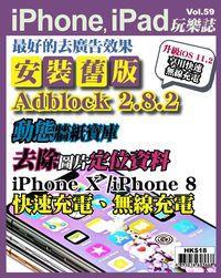 iPhone, iPad玩樂誌 [第59期]:最好的去廣告效果 安裝舊版Adblock 2.8.2