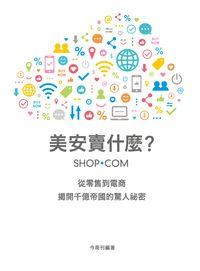 美安賣什麼?:從零售到電商揭開千億帝國的驚人祕密