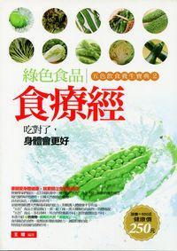 綠色食品食療經:五色飲食養生寶典. 二