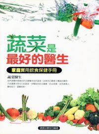 蔬菜是最好的醫生:家庭實用飲食保健手冊