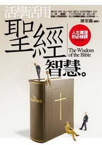 活學活用《聖經》智慧:人生真理的必修課