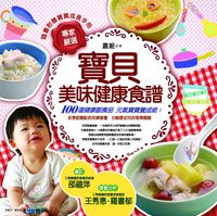 寶貝美味健康食譜:100道健康副食品元氣寶寶養成術!