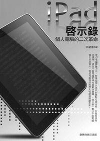 iPad啟示錄:個人電腦的二次革命