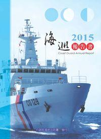 海巡報告書. 2015