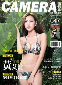 Camera攝影誌 [第47期]:超夯直播女郎 黃艾比