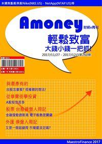 Amoney財經e周刊 2017/11/27 [第260期]:輕鬆致富 大錢小錢一把抓