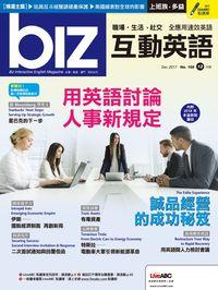 biz互動英語 [第168期] [有聲書]:用英語討論人事新規定