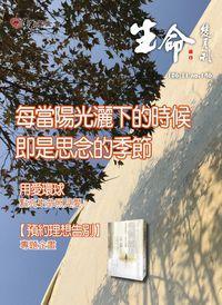 生命雙月刊 [第146期]:每當陽光灑下的時候 即是思念的季節