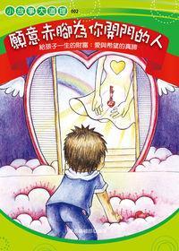 願意赤腳為你開門的人:給孩子愛與希望的真諦