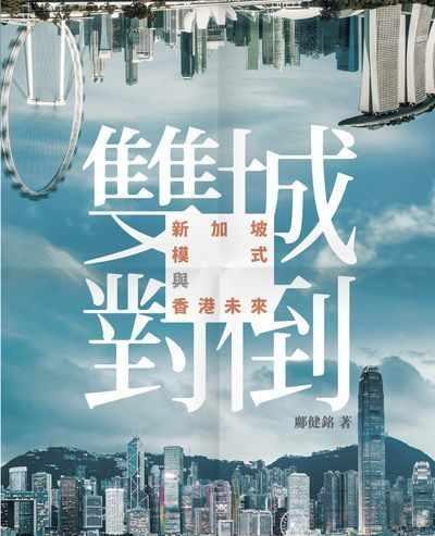 雙城對倒:新加坡模式與香港未來