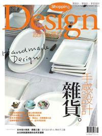 Shopping Design [第41期]:雜貨‧手感設計