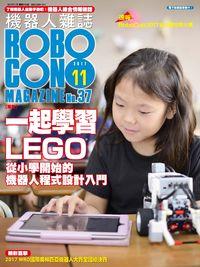 Robocon機器人雜誌 (國際中文版) [第37期]:一起學習LEGO