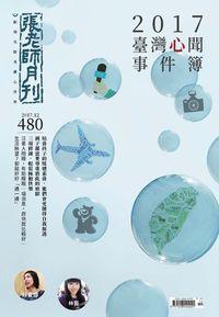 張老師月刊 [第480期]:2017臺灣心聞事件簿