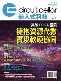 Circuit Cellar嵌入式科技 國際中文版 [Isuue 8]:擁抱資源代數 實現軟硬協同