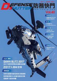 防務快門 [第40期]:2017入間航空祭