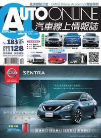 Auto-Online汽車線上情報誌 [第183期]:飆速極限之旅:《AMG Driving Academy》駕駛學院