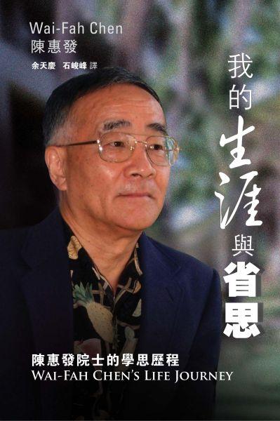 我的生涯與省思:陳惠發院士的學思歷程