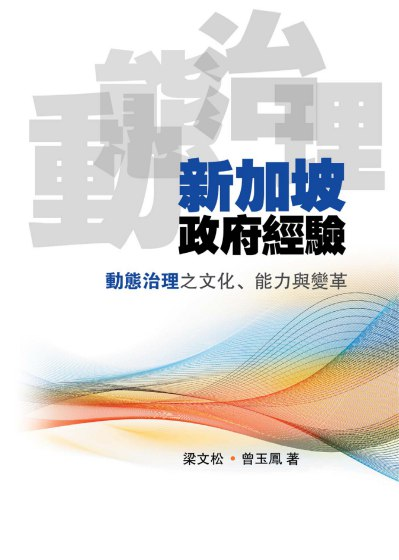 新加坡政府經驗:動態治理之文化、能力與變革
