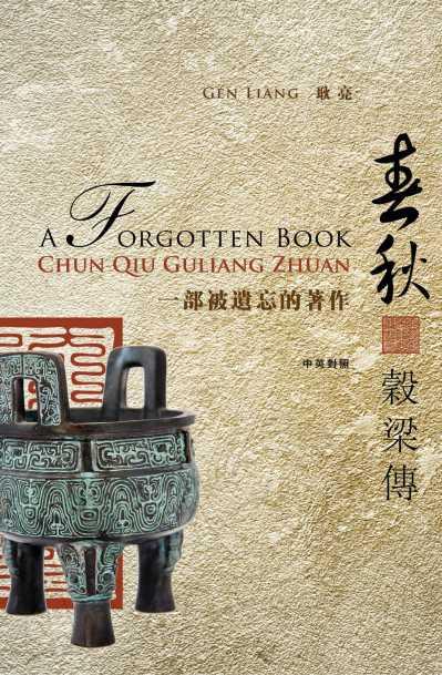 春秋穀梁傳:一部被遺忘的著作:Chun Qiu Guliang Zhuan