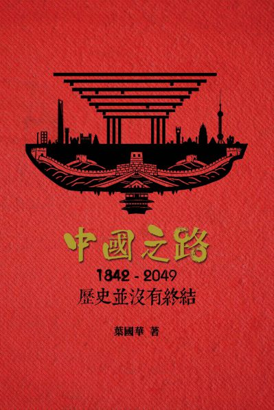 中國之路:1842-2049 歷史並沒有終結