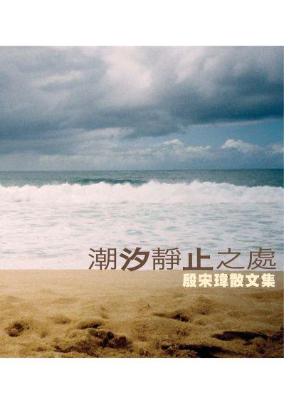 潮汐靜止之處:殷宋瑋散文集