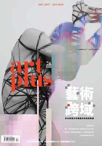art plus (Taiwan) [第74期]:藝術跨域