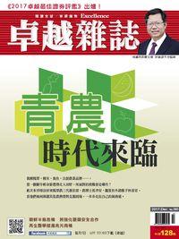 卓越雜誌 [第380期]:青農時代來臨
