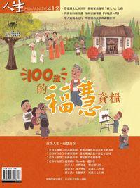 人生 [第412期]:100歲的福慧資糧
