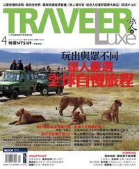旅人誌 [第83期]:玩出與眾不同 達人嚴選全球自慢旅程