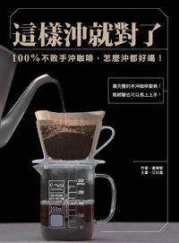 這樣沖就對了:100%不敗手法咖啡, 怎麼沖都好喝