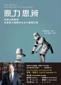 原力思辨:哈佛法學教授用星際大戰談生命中最重要的事
