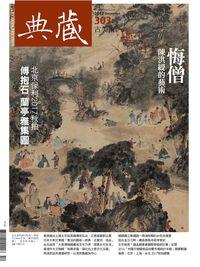 典藏古美術 [第303期]:悔僧 陳洪綬的藝術