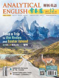 常春藤解析英語雜誌 [第353期] [有聲書]:自然與人文薈萃之地--智利