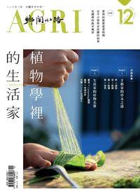 鄉間小路 [2017年12月號]:植物學裡的生活家
