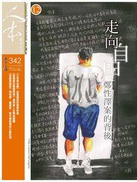 人本教育札記 [第342期]:走向自由 鄭性澤案的背後