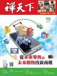 禪天下 [第153期]:從未來零售與未來購物找新商機