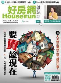好房網雜誌 [第52期]:餘屋爆大量 要趁現在賣
