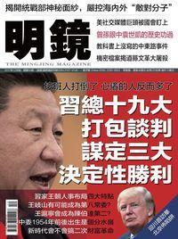 明鏡月刊 [總第94期]:習總十九大打包談判 謀定三大決定性勝利