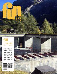 放築塾代誌 [第30期]:阿爾卑斯山下 的寧靜-瑞士