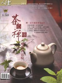 人生 [第291期]:茶心禪味, 喝出真滋味
