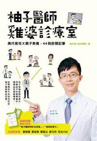 柚子醫師雞婆診療室:兩代育兒X親子教養, 44則診間記事