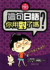 這句日語你用對了嗎?