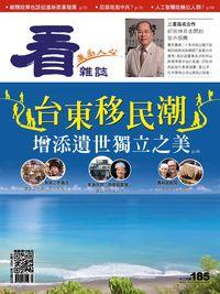 看雜誌 [第185期]:台東移民潮 增添遺世獨立之美